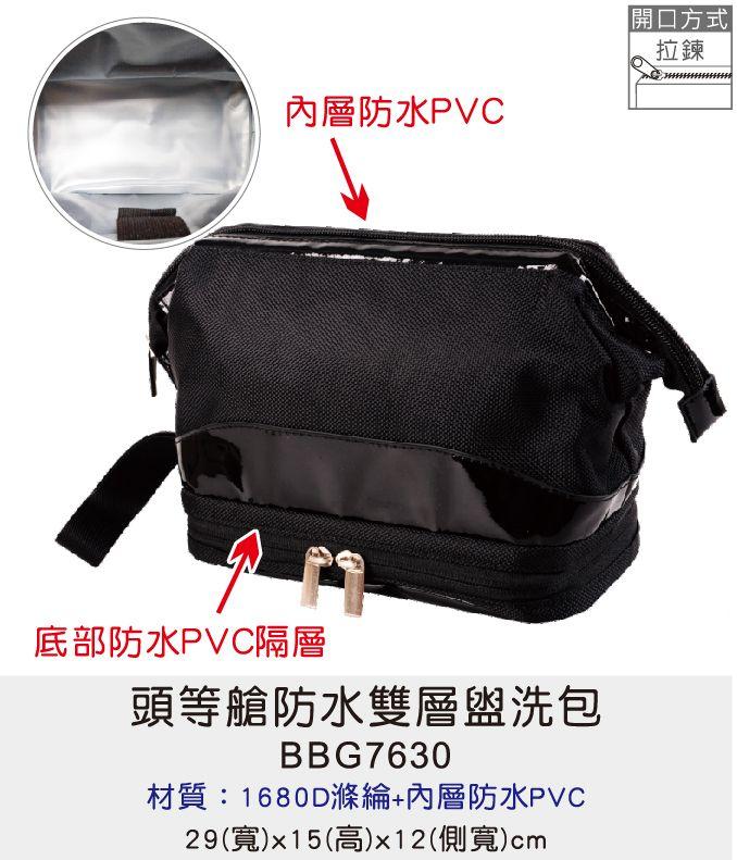 萬用袋 小型袋 盥洗包 [Bag688] 頭等艙防水雙層盥洗包